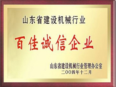 Shandong construction machinery industry top 100 integrity enterprises